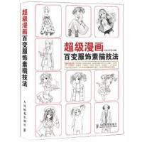 超级漫画――百变服饰素描技法 CO米工作室 人民邮电出版社 9787115300249