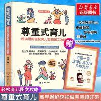 尊重式育儿 超实用的轻松育儿实操图文攻略 中国妇女出版社