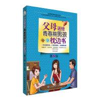 YS父母送给青春期男孩的枕边书(第2版)正版书籍