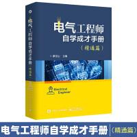 电气工程师自学成才手册 精通篇 三菱PLC编程 仿真软件使用教程 PLC步进电机与步进驱动器使用 变频器维修书籍