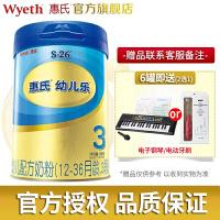 【惠氏官方旗舰店】惠氏(Wyeth)S-26金装婴幼儿配方奶粉 3段900g