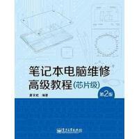 【二手旧书8成新】笔记电脑维修高级教程 唐学斌 9787121181122