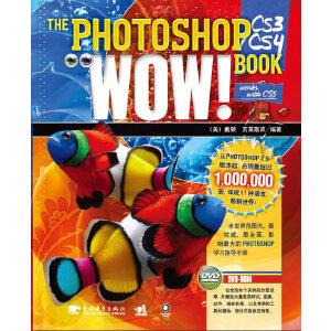 photoshop CS3/CS4 Wow!Book(附光盘)