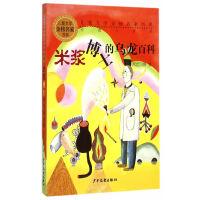 儿童文学金榜名家书系-长篇小说季:米浆博士的乌龙百科
