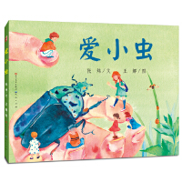 """爱小虫(茅盾文学奖获得者张炜首部图画书作品,""""童年中国""""原创图画书系列。)"""