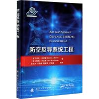 防空反导系统工程 国防工业出版社