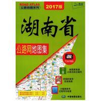 湖南省公路网地图集(2017)