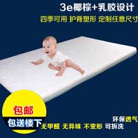 可拆洗婴儿床垫椰棕小孩床垫乳胶床垫幼儿园宝宝棕榈床垫