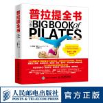 普拉提全书 瑜伽普拉提教程书籍体态矫正减脂瘦身塑形拉伸缓解疼痛女性健身书