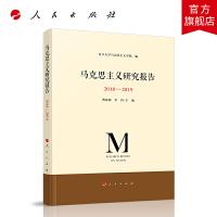 马克思主义研究报告2018―2019 人民出版社