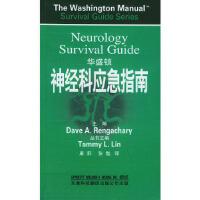 华盛顿神经科应急指南――华盛顿临床应急指南系列丛书
