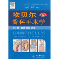 坎贝尔骨科手术学(第12版)平装 第2卷 截肢 感染 肿瘤