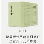 旧唐书(全16册)(二十四史繁体竖排)