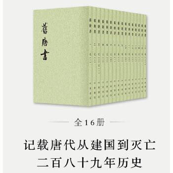 旧唐书(全16册繁体竖排)(pdf+txt+epub+azw3+mobi电子书在线阅读下载)