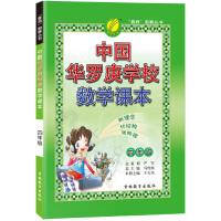 中国华罗庚学校课本 四年级 小学奥林匹克数学思维训练教材