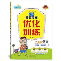 1+1轻巧夺冠 优化训练:六年级语文(下)・人教版(2021春)
