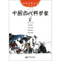 中国古代科学家(经典珍藏版)/幼学启蒙丛书 赵镇琬