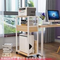 电脑主机架办公室置物架收纳桌柜定制移动台式机箱架托打印机架子