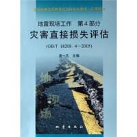 【二手旧书8成新】 地震现场工作(第4部分):灾害直接损失评估(GB/T18208 4-2005) 袁一凡 地震出版社