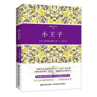 小王子(精装插图全译本,中英文对照)(翻译纯正、优美、准确的《小王子》译本,全球发行量超过5亿册,被全球亿万读者誉为值