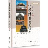 中国建筑简明读本
