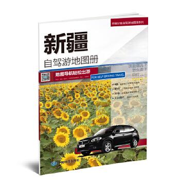 2018中国分省自驾游地图册系列:新疆自驾游地图册 4条经典自驾线路遍及全省、80处人气目的地资讯信息、大比例尺超详行车地图;旅游资讯与地图完美集合,自驾出游必备