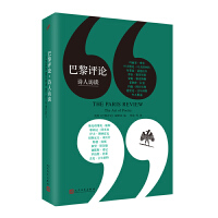 巴黎评论・诗人访谈(美国文学杂志《巴黎评论》诗的艺术栏目访谈专辑,囊括十八位世界级诗人长篇访谈)