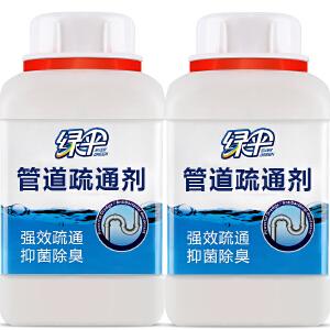 绿伞管道疏通剂500gx2瓶厨房卫生间厕所马桶下水道排水管溶解通渠