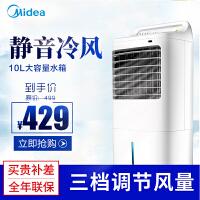 美的(Midea) AC120-16BRW 遥控冷风扇/家用空调扇/电风扇