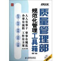 质量管理部规范化管理工具箱(附光盘第3版)/弗布克1+1管理工具箱系列 管理其它经管、励志 新华书店正版图书籍