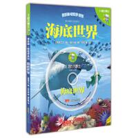 海底世界 [新西兰] 梅・纳尔逊,廖红艳 9787539762722