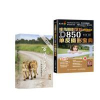 万兽之灵:野生动物摄影书 艺术 摄影 技法 教程+ 蜂鸟摄影学院 Nikon D850单反摄影宝典 尼康摄影书籍 景物