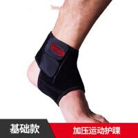 护踝运动护具篮球足球扭伤防护固定脚腕脚踝男女加压透气