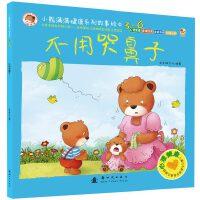 小熊满满健康系列故事绘本(3-6岁) 不用哭鼻子
