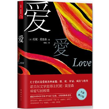 爱(pdf+txt+epub+azw3+mobi电子书在线阅读下载)