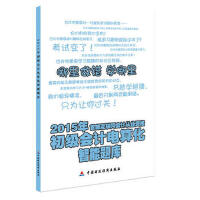 2015年会计从业资格考试智能题库:电算化 【正版书籍】