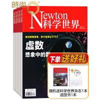 包邮Newton科学世界 科普期刊2018年全年杂志订阅新刊预订1年共12期4月起订