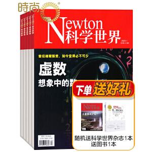 Newton科学世界杂志 科普期刊2021年全年杂志订阅新刊预订1年共12期1月起订