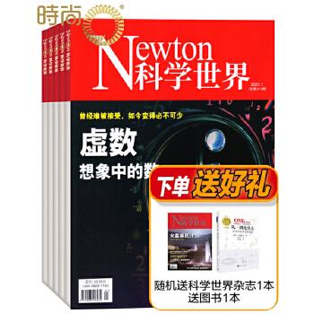 包邮Newton科学世界杂志 科普期刊2019年全年杂志订阅新刊预订1年共12期3月起订