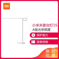mijia/小米米家LED智能台灯1S 卧室学生书桌折叠护眼读写台灯简约床头灯