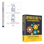 认知天性&逻辑说服力-如何有逻辑的说服人 共2册