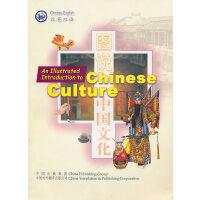 图说中国文化【汉英双语】