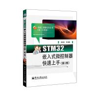 STM32嵌入式微控制器快速上手(第2版)