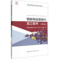 钢筋制品智能化加工技术(第2版装配式建筑职业技能培训教材) 中国建筑工业出版社