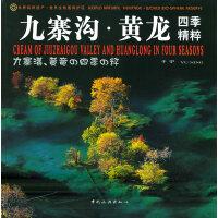 九寨沟 黄龙四季精粹(中、英、日文) 9787503220173 于宁 摄 中国旅游出版社