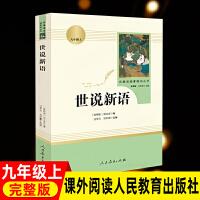 世说新语正版书 原版全译 初中生 人民教育出版社 刘义庆中华书局学生版 课外阅读书籍中学生九年级必读人教版文言文 世语