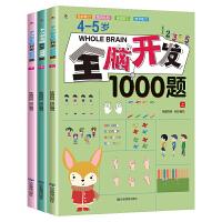 4-5岁全脑开发1000题(全3册)