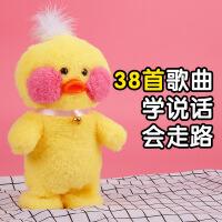 新款儿童电动娃娃毛绒公仔 说话走路唱歌玻尿酸小黄鸭玩具