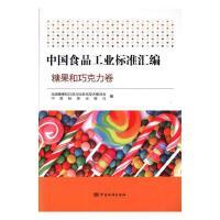 中国食品工业标准汇编:糖果和巧克力卷