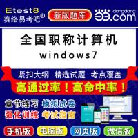 2020年全国职称计算机(windows7)上机操作考试易考宝典软件/章节练习模拟试卷强化训练真题库/考试模拟题库/考